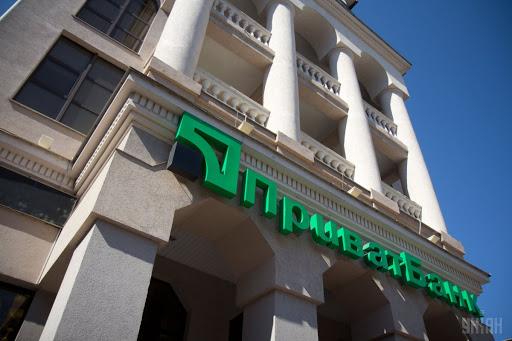 ПриватБанк і Національний банк України забезпечать перехід банку державі в максимально короткі терміни