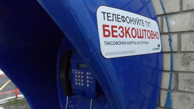 З 1 січня дзвінки з таксофонів Укртелекому безкоштовні