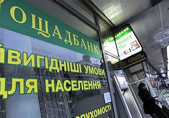 Волинські депутати вимагатимуть від Ощадбанку скасувати нарахування комісії за оплату комунальних послуг