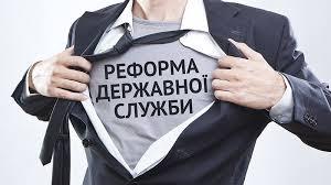 Україна отримала 10 млн євро на підтримку реформи держуправління