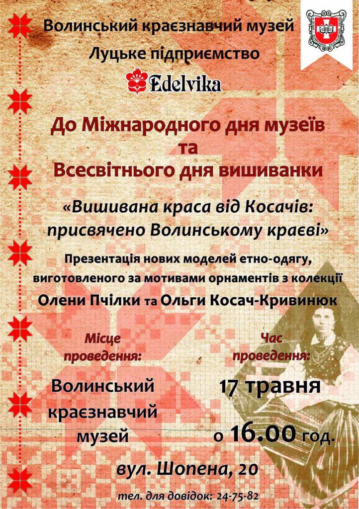 Волинянам представлять вишивки за зразками колекцій Олени Пчілки та Ольги Косач