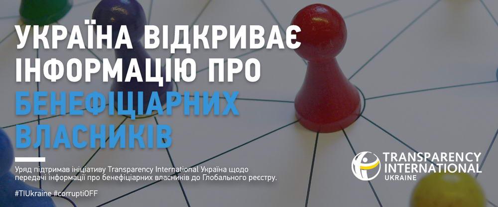Україна відкриває світу базу даних про кінцевих бенефіціарів компаній