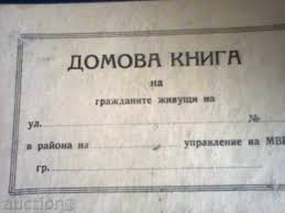 У Луцьку змінився Порядок оформлення та реєстрації будинкових книг