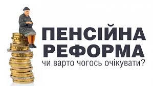 Микола Шамбір озвучив основні складові пропонованої пенсійної реформи