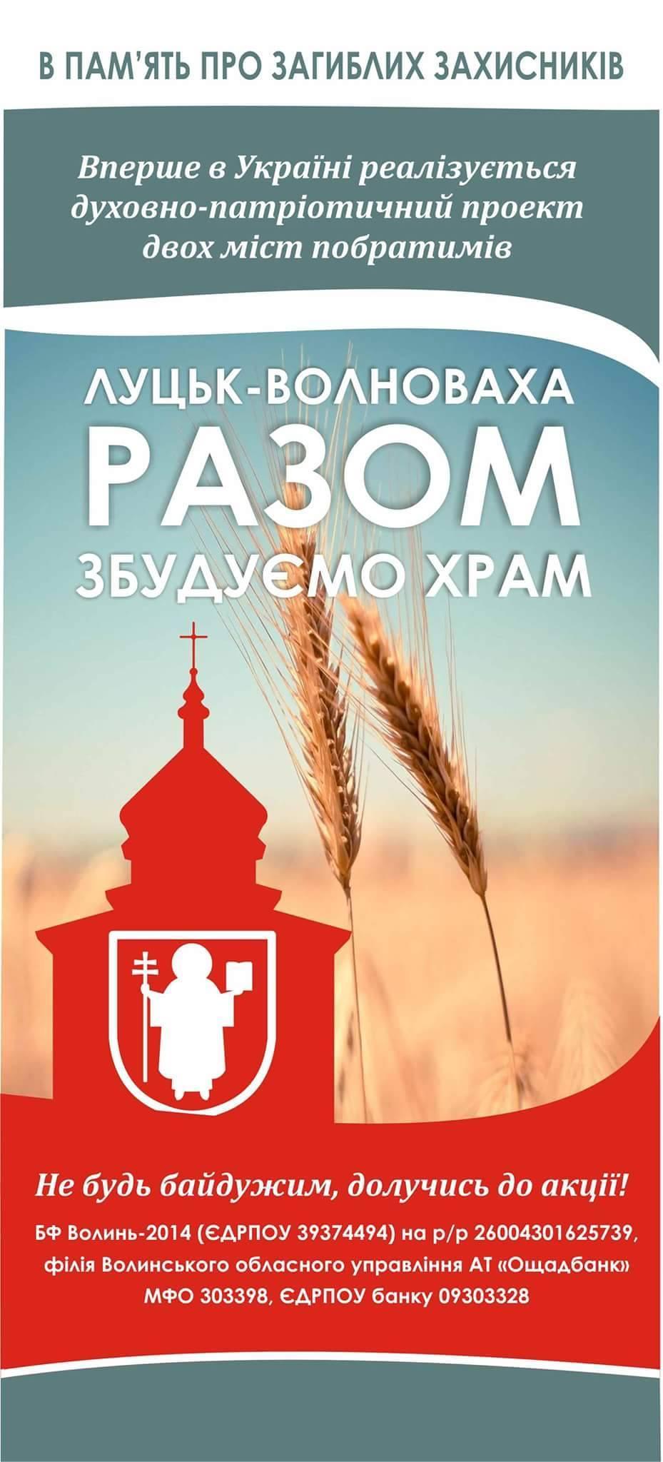 У Луцьку збиратимуть кошти на храм у Волновасі