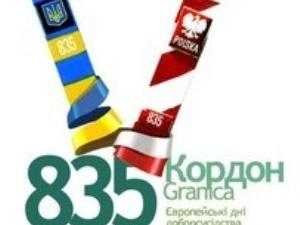 Фестиваль «Кордон-835» пройде в три етапи