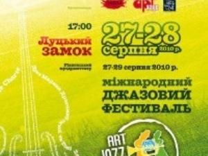 """У Луцьку пройде джаз-фестиваль """"Art Jazz Cooperation-2010"""""""