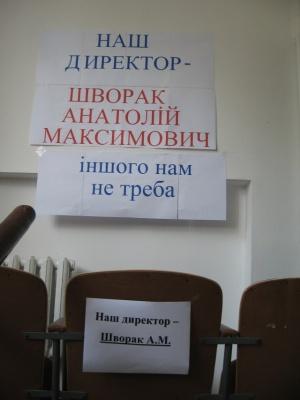 Землевпорядники протестують проти звільнення директора
