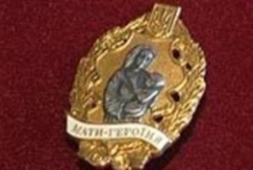 """Лучанці присвоєно почесне звання """"Мати-героїня"""""""